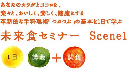 未来食セミナーScene1